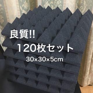 ★良質★吸音材 防音材  120 枚セット 【30×30×5cm