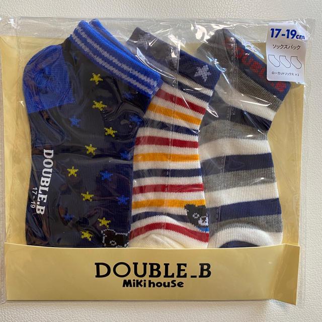 DOUBLE.B(ダブルビー)の新品 ミキハウス 子供靴下 男の子17-19A   3足組 キッズ/ベビー/マタニティのこども用ファッション小物(靴下/タイツ)の商品写真