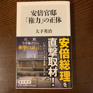 安倍官邸「権力」の正体(文学/小説)