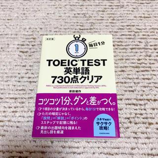 カドカワショテン(角川書店)の毎日1分TOEIC TEST英単語730点クリア 改訂版(資格/検定)