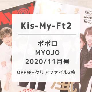 キスマイフットツー(Kis-My-Ft2)のKis-My-Ft2 MYOJO ポポロ 11月号 切り抜き(アート/エンタメ/ホビー)