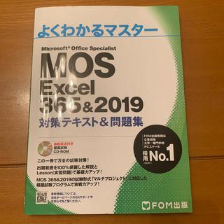 モス(MOS)のMOS Excel 365&2019♡テキスト(資格/検定)