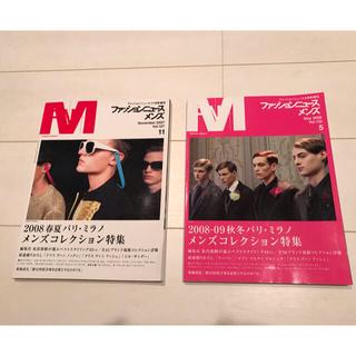 【ファッションニュース メンズ】(ファッション/美容)