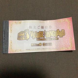 ヴィレッジヴァンガード 優待券9000円分(1000円×9枚)