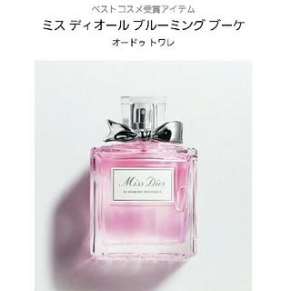 Christian Dior - 【Dior】ディオール  ミスディオールブルーミングブーケ100ml【2個】