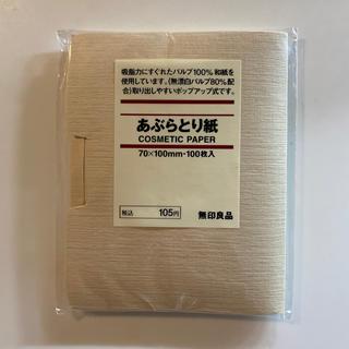 MUJI (無印良品) - 【新品・未使用】無印良品 あぶらとり紙 100枚入り