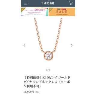 ジュエリーツツミ(JEWELRY TSUTSUMI)のツツミ 一粒ダイヤモンド ネックレス(ネックレス)