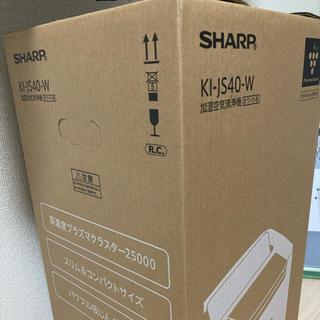 SHARP - 加湿空気清浄機KI-JS40-W