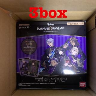 ディズニー(Disney)のツイステッドワンダーランド メタルカードコレクション2 パックver 3BOX(Box/デッキ/パック)