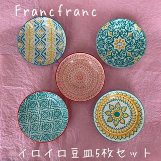 Francfranc - 新品☆franc franc☆フランフラン☆豆皿5枚セット