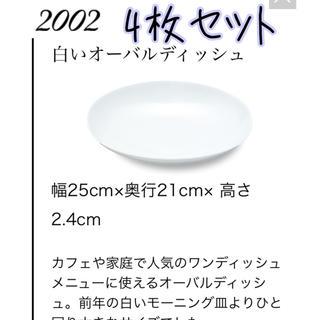 山崎製パン - 山崎製パン 春のパン祭り 2002 白いオーバルディッシュ 4枚セット