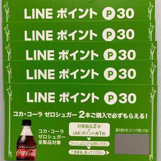 コカコーラ(コカ・コーラ)のコカコーラゼロシュガー LINEポイント 30pt スクラッチカード 5枚(その他)