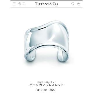 Tiffany & Co. - ティファニー  ボーンカフ バングル