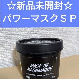 ラッシュ(LUSH)のLUSH 新品 ラッシュ パワーマスクSP(パック/フェイスマスク)