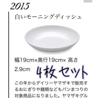 山崎製パン - 山崎製パン 春のパン祭り 2015年 白いモーニングディッシュ 4枚セット
