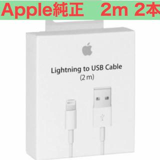 Apple - 箱なし 純正品 iPhone 充電器 ライトニングケーブル 2m  送料無料