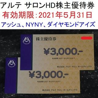 アッシュ(ASH)の【送料込み】アルテサロン株主優待券6,000円分【2021年5月迄】(ショッピング)
