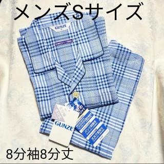 メンズSサイズ グンゼ こだわりパジャマ 8分袖 8分丈パンツ 白ブリーフ2枚組