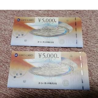 UCギフトカード 5000円券2枚 ク―ポン・ポイント消化に
