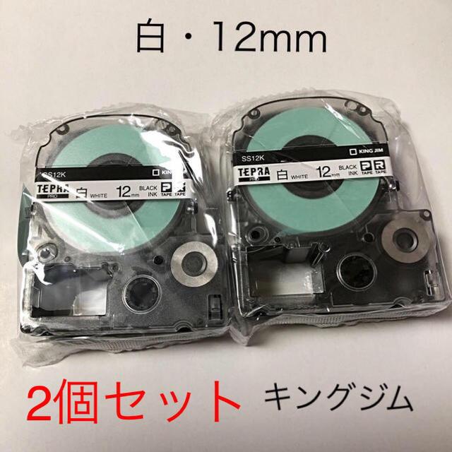 キングジム(キングジム)のテプラテープ 12mm白 2個セット インテリア/住まい/日用品のオフィス用品(オフィス用品一般)の商品写真