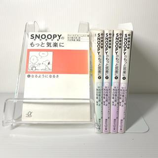 スヌーピー(SNOOPY)のスヌーピー のもっと気楽に 小説 全巻セット(文学/小説)