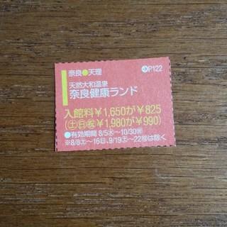 奈良健康ランド クーポン(その他)
