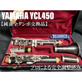 【良品 メンテナンス済】YAMAHA  YCL450 クラリネット