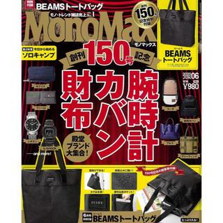 ビームス(BEAMS)のMonoMax6月号付録 ビームストートバック(トートバッグ)