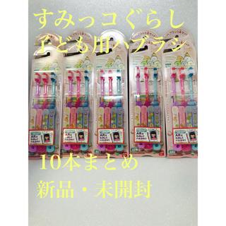 バンダイ(BANDAI)のすみっコぐらし 子ども用ハブラシ 3本入×10セット 新品(歯ブラシ/歯みがき用品)