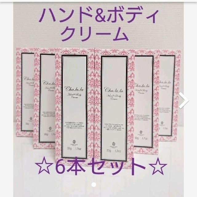 シャルラ H&Bクリーム 50g×4本+ミルボントリートメント4x〈3箱〉 コスメ/美容のボディケア(ハンドクリーム)の商品写真