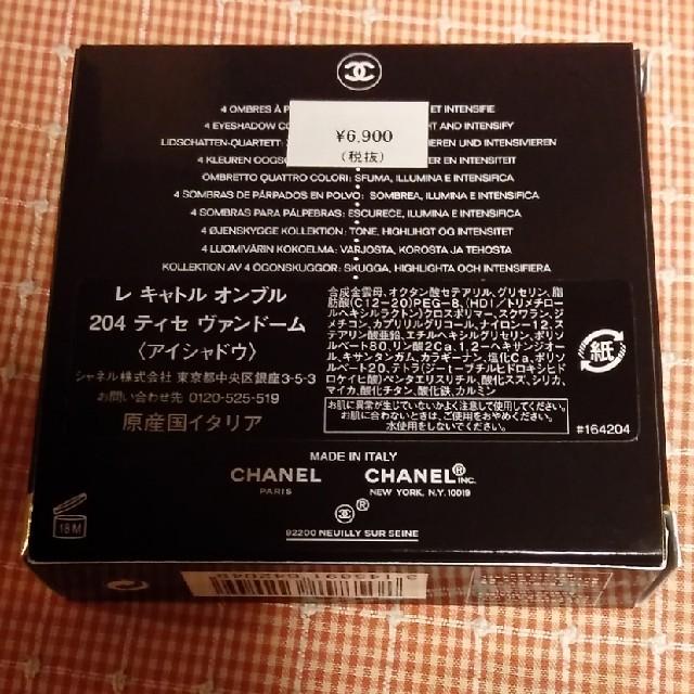 CHANEL(シャネル)のレ キャトルオンブル204ティセヴァンドーム コスメ/美容のベースメイク/化粧品(アイシャドウ)の商品写真