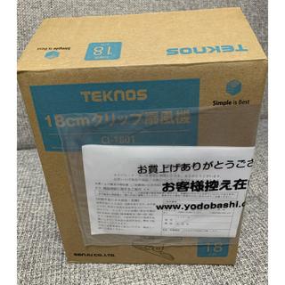 テクノス(TECHNOS)のクリップ式扇風機★テクノス(扇風機)