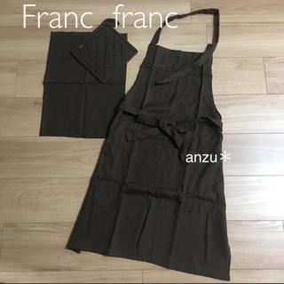 Francfranc - フランフラン  ヌォブッタファブリックキッチン 3点セット
