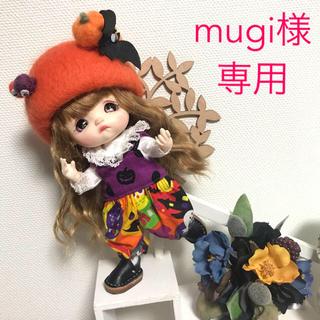 mugi様専用(人形)