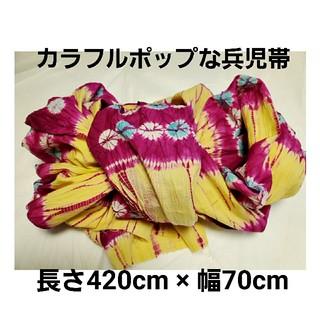 絞り染めのポップな兵児帯 (浴衣帯)