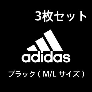 adidas BLACK M/L 3枚組  アディダス ブラック