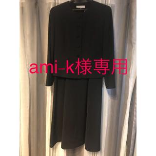 ami-k様専用 ワンピース&ジャケット2点セット (礼服/喪服)