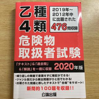 乙種4類危険物取扱者試験 2019~2012年中に出題された476問収録 202