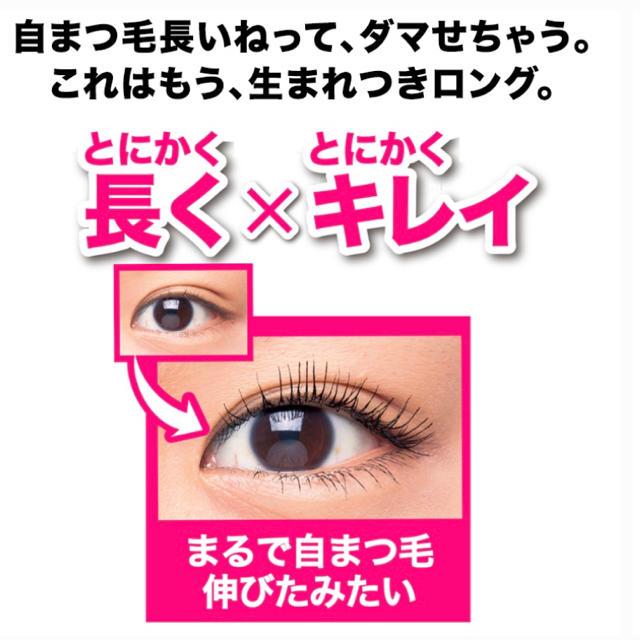 MAYBELLINE(メイベリン)のメイベリン ラッシュニスタ N GL01 コスメ/美容のベースメイク/化粧品(マスカラ)の商品写真