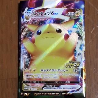ポケモン(ポケモン)のポケモンカード ピカチュウVMAX プロモ(シングルカード)