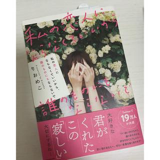 カドカワショテン(角川書店)の私の恋人にならなくていいから、誰のものにもならないで(ノンフィクション/教養)