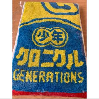 ジェネレーションズ(GENERATIONS)のGENERATIONS タオル SAKU様専用(アイドルグッズ)