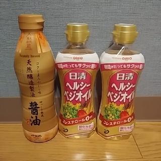 ニッシンショクヒン(日清食品)の◇日清ヘルシーベジオイル2本◇天然醸造製法醤油セット◇(調味料)