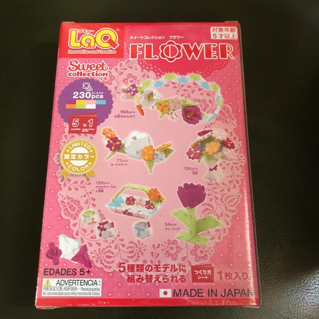 限定カラー LaQ ラキュー Flower Sweet Collection キッズ/ベビー/マタニティのおもちゃ(知育玩具)の商品写真