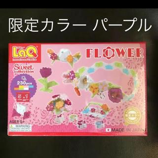 限定カラー LaQ ラキュー Flower Sweet Collection