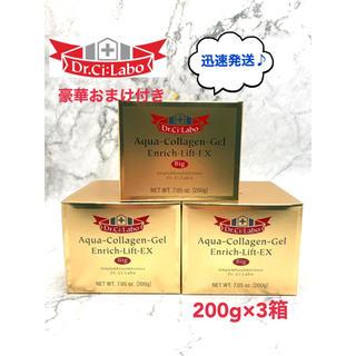 ドクターシーラボ(Dr.Ci Labo)のドクターシーラボ  アクアコラーゲンゲル エンリッチリフトEX 200g×3箱(オールインワン化粧品)