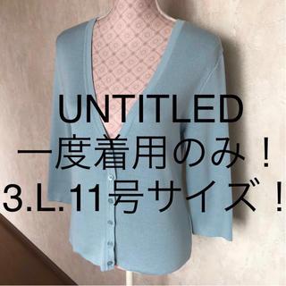 アンタイトル(UNTITLED)の☆UNTITLED/アンタイトル☆大きいサイズ!長袖カーディガン3(L.11号)(カーディガン)
