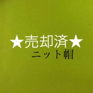 adidas - アディダス adidas ニット帽 美品