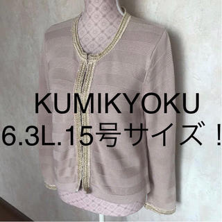 クミキョク(kumikyoku(組曲))の☆KUMIKYOKU/クミキョク☆大きいサイズ!長袖カーディガン6.3L.15号(カーディガン)