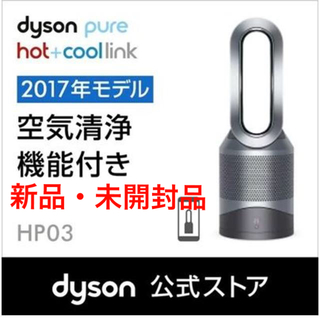 Dyson - ダイソン Dyson Pure Hot+Cool Link HP03 空気清浄機